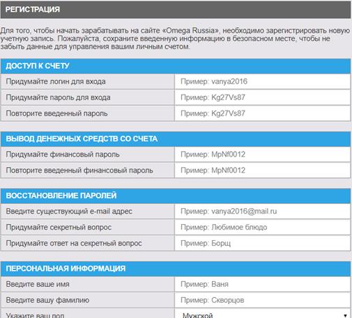 Как зарегистрироваться на сайте проекта Omega Russia