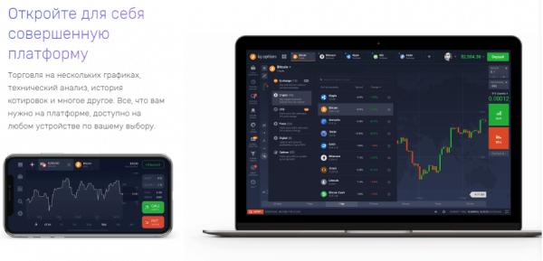 Крипто-брокер IQoption предоставляет клиентам платформы для торговли на компьютере и мобильном устройстве