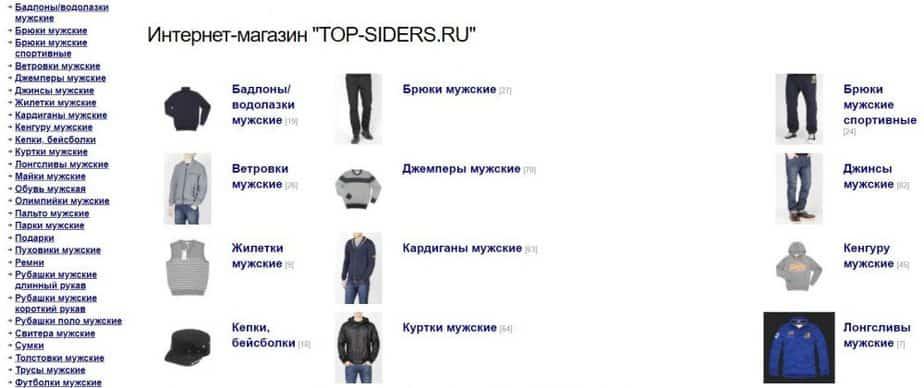 Стильные брюки и джемперы, костюмы, джинсы, футболки, рубашки, олимпийки, водолазки, свитера и многое другое представлены продукцией мировых брендов.