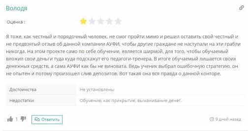 Отзыв об АУФИ от человека, которого «заставили»