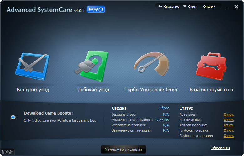 Advanced WindowsCare Professional Screenshots.
