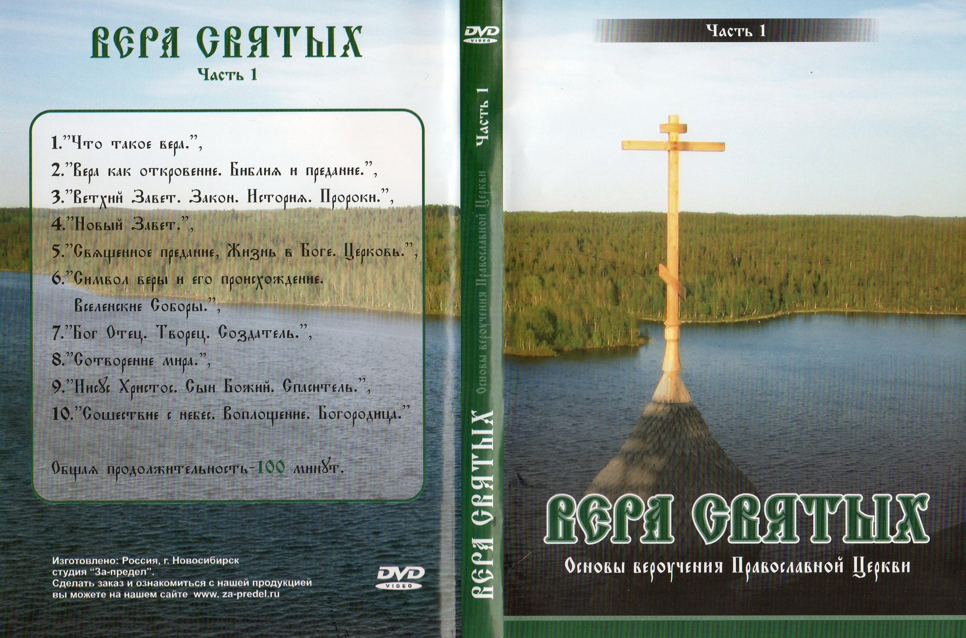 Вера святых_1.jpg