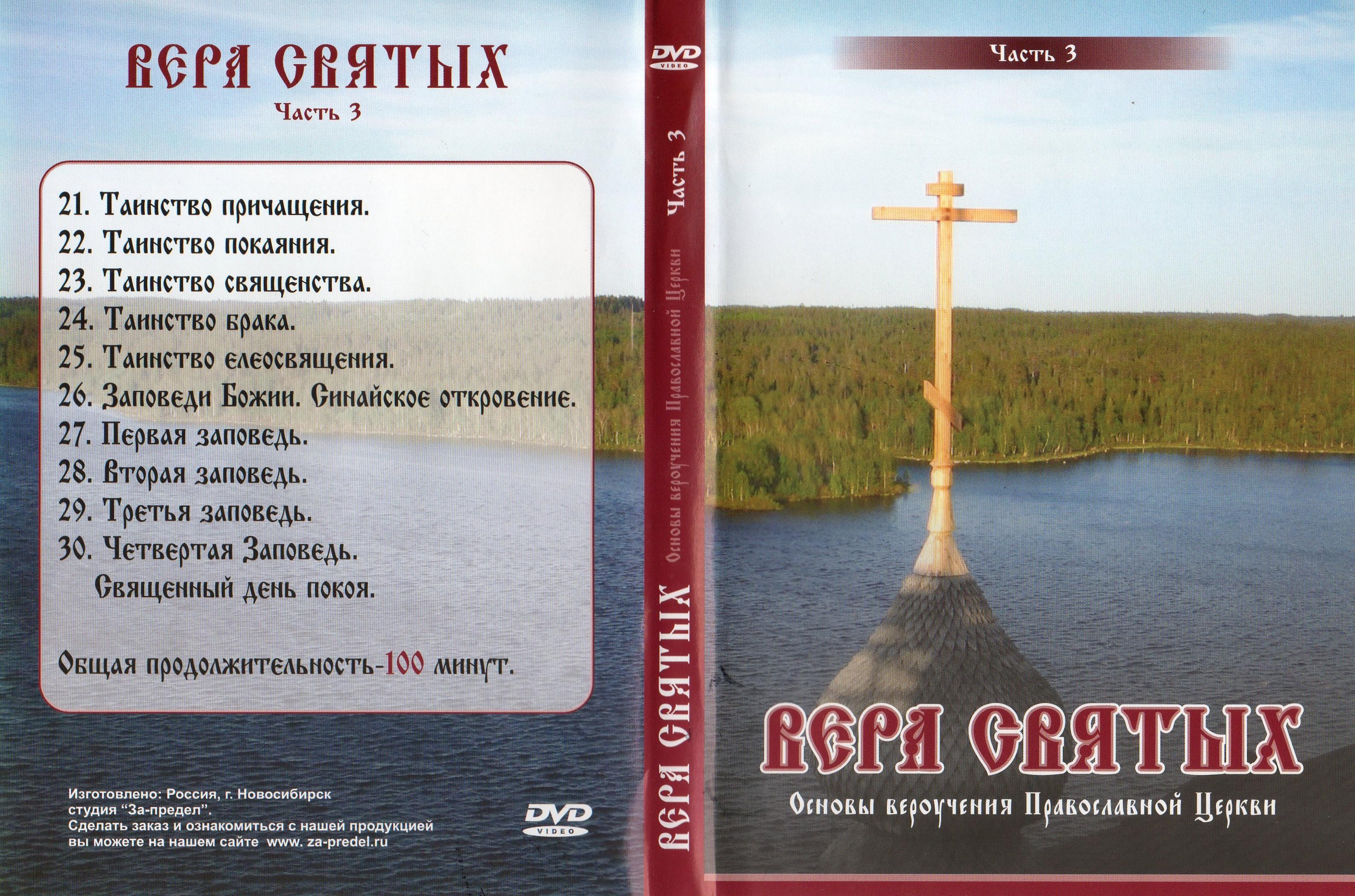 Вера святых_3.jpg