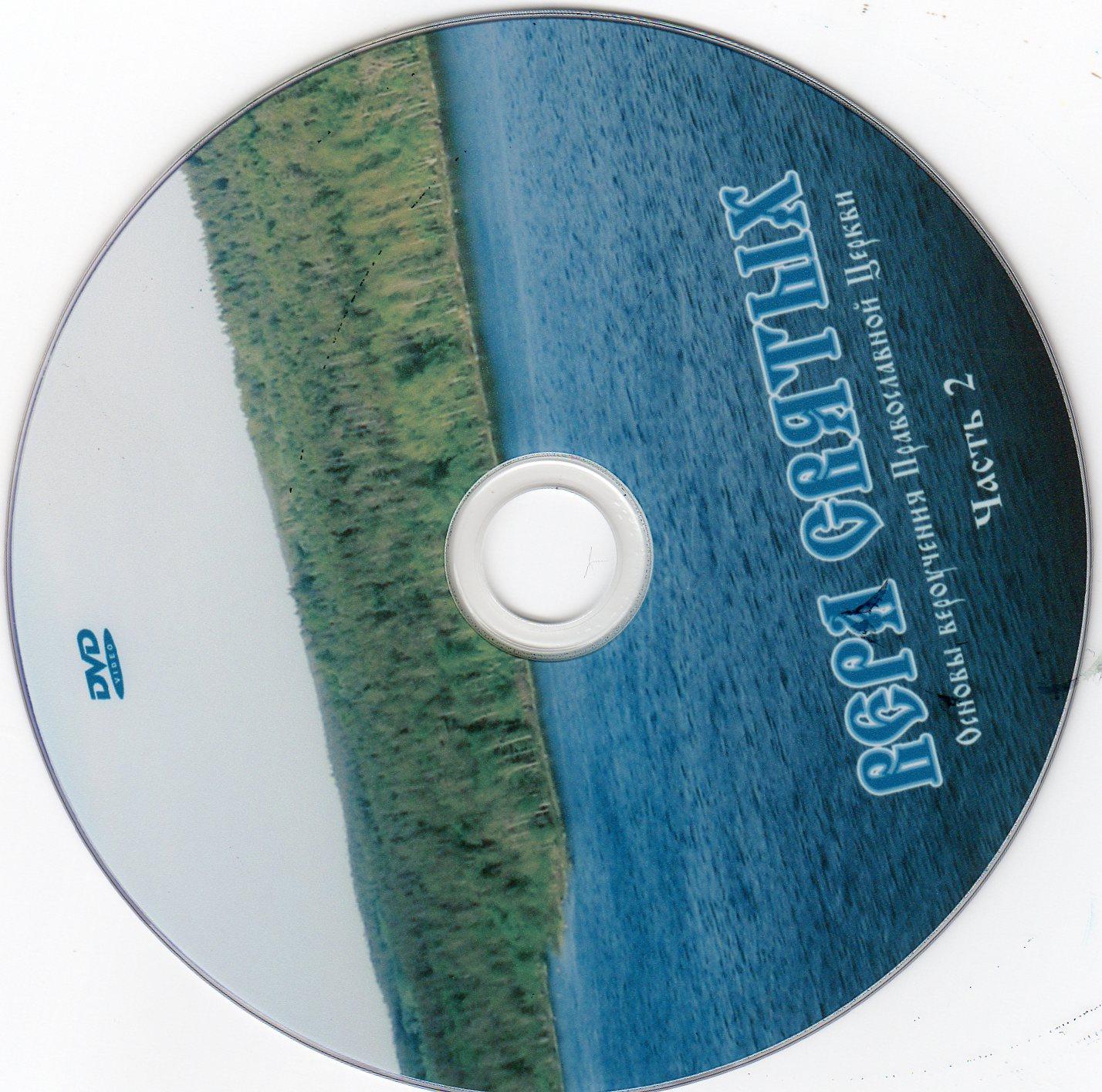 Вера святых диск_2.jpg