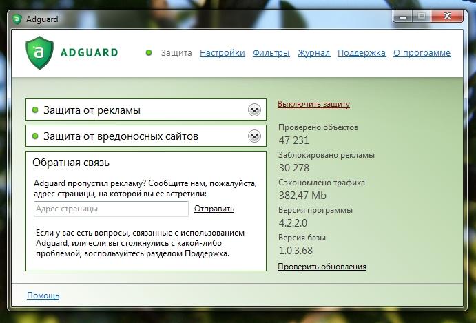 Ключ, скачать adguard бесплатно, adguard торрент (torrent), кряк (crack) дл