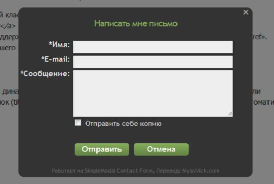 Русская версия SimpleModal Contact Form
