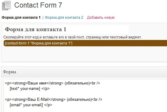 Плагин Contact Form 7 WordPress