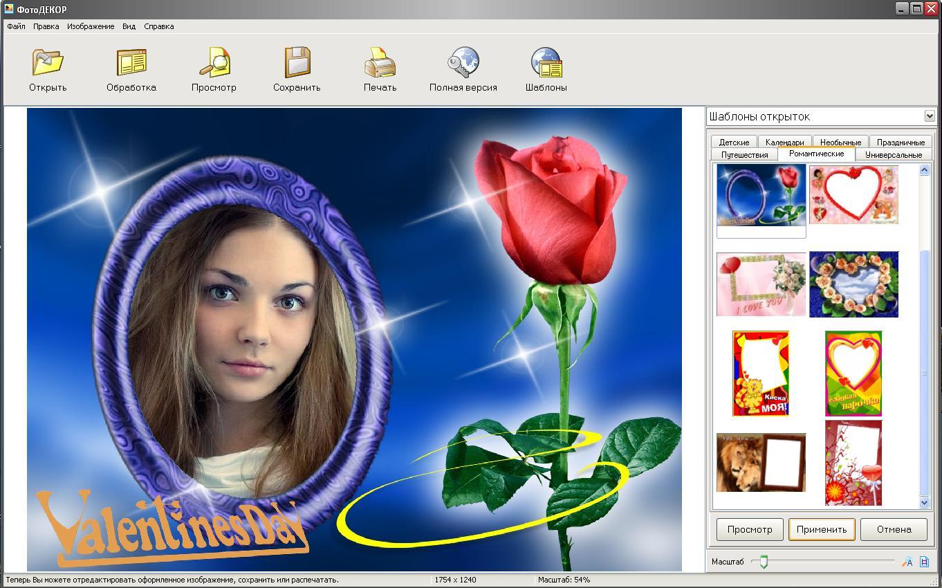 Картинки, приложение для открыток из фотографий