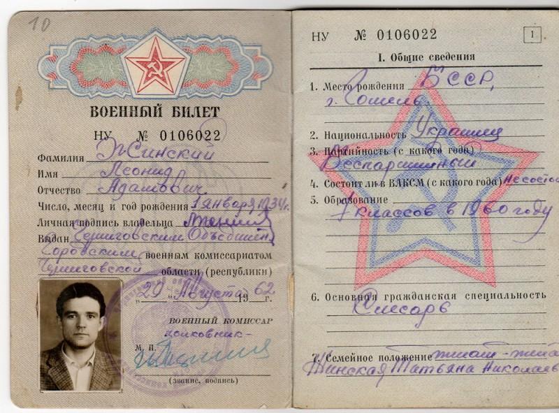 В военном билете при сотрясении мозга