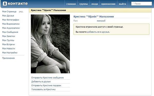 B Секреты вконтакте VKONTAKT.info - Лови в.