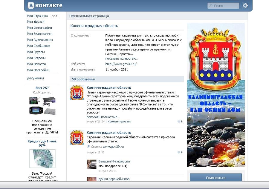 Вк официальный сайт компании заказать продвижение сайта москва