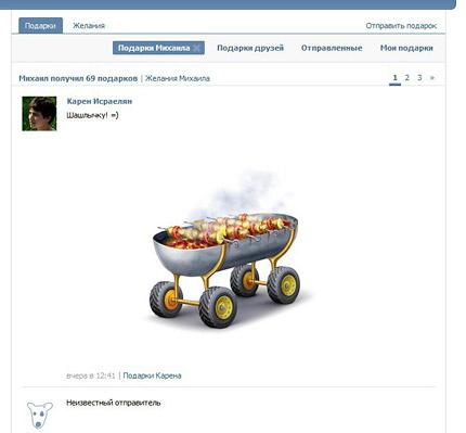 vkontakte dj v.3.6 бесплатно скачать