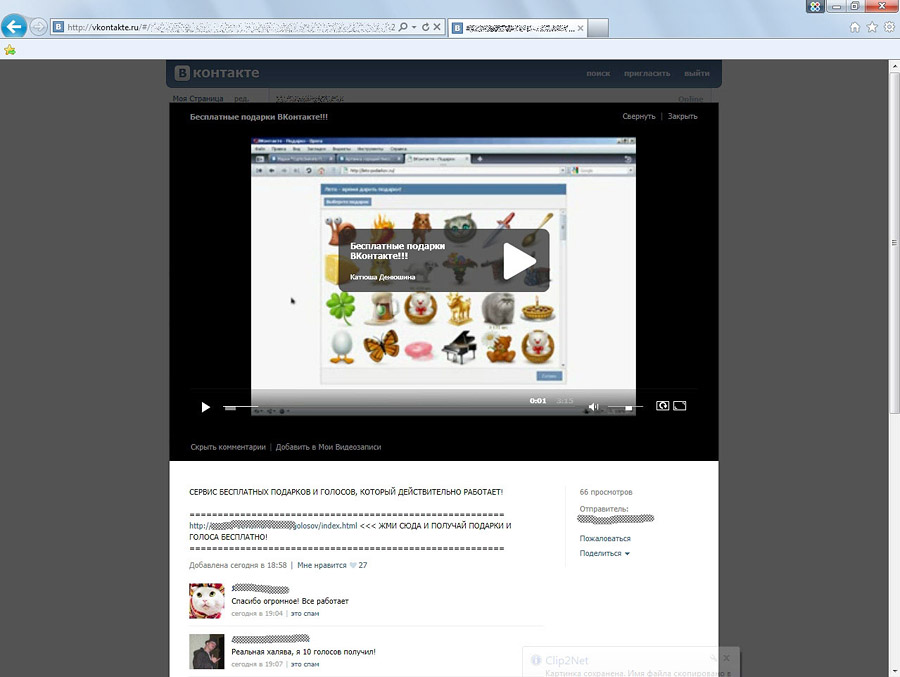 vkontakte.ru вход с паролем