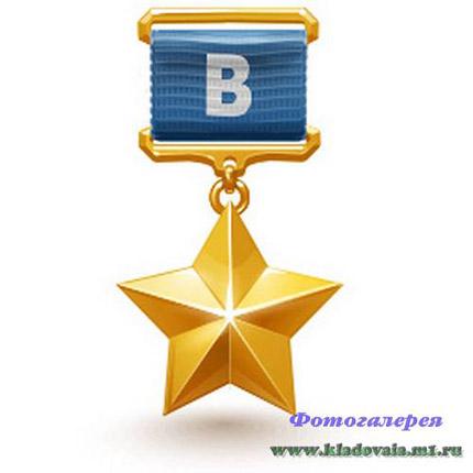 vkontakte vhod добро пожаловать