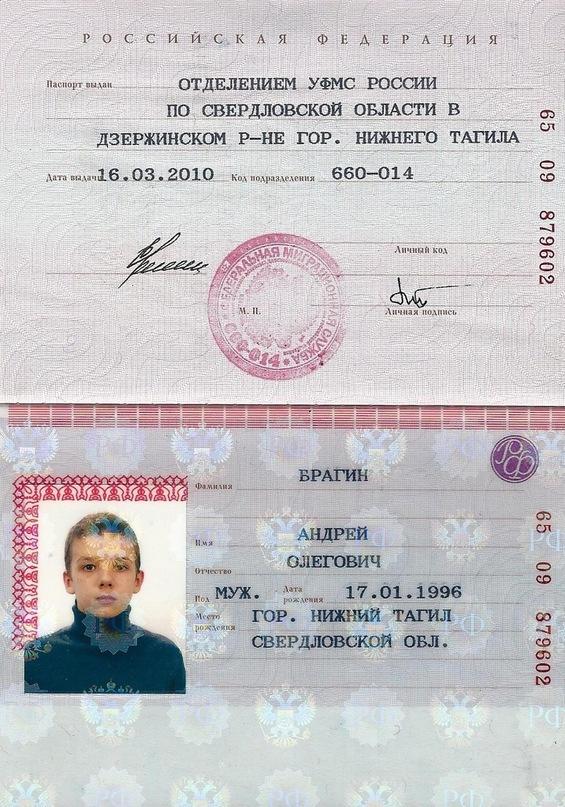 Днем, картинки копии паспорта