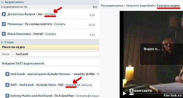 Lovi Vkontakte 2,8 загрузит видео запросто