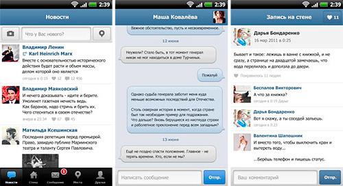 vkontakte я на диете