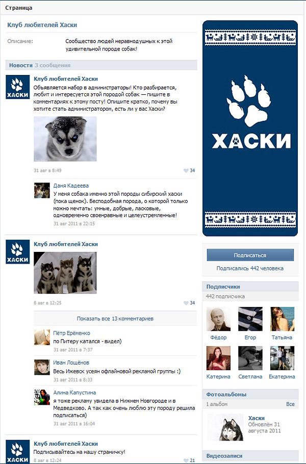Vkontakte.ru моя страница социальная сеть