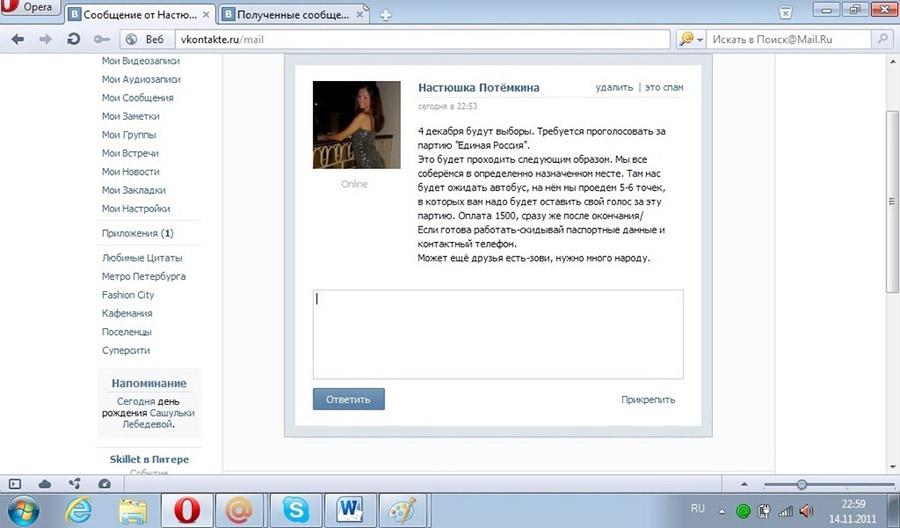 vkontakte dj скачать бесплатно программу