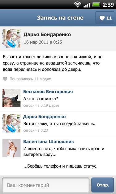 Vkontakte.ru public