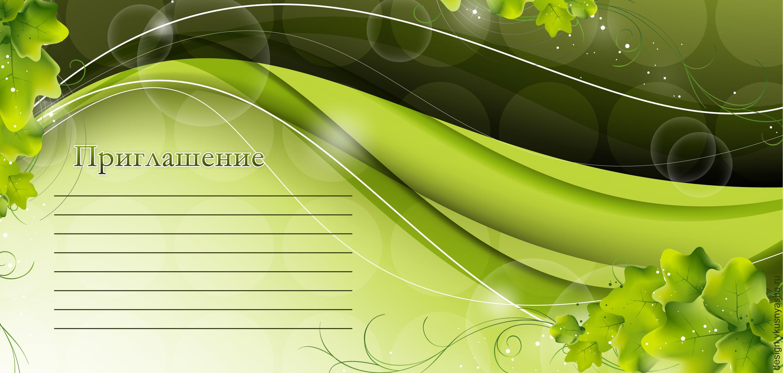 Бланк открытка приглашение