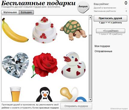 vkontakte заблокировали пишут что я рассылаю спам
