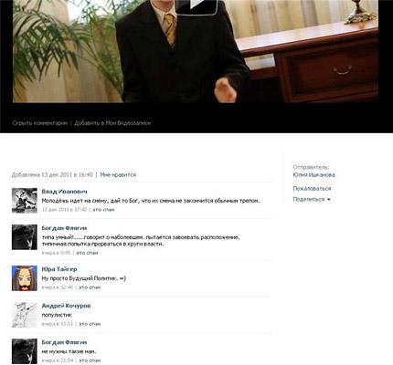 vkontakte.ru официальный сайт