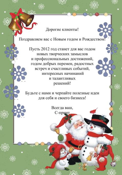 Поздравления с новым годом своих клиентов маникюра