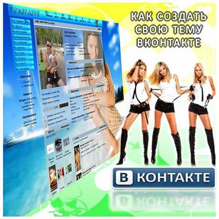 vkontakte.ru 8295199