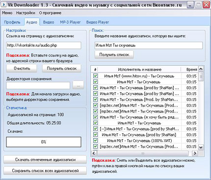vkontakte активация страницы