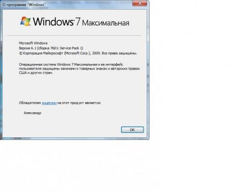 Оригинальный образ Windows 7 x64 Ultimate