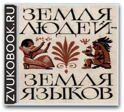 Кондратов Александр «Земля людей - земля языков»