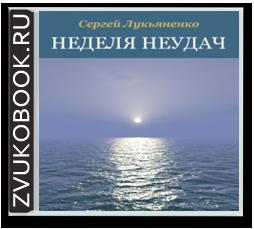 Лукьяненко Сергей «Неделя неудач»