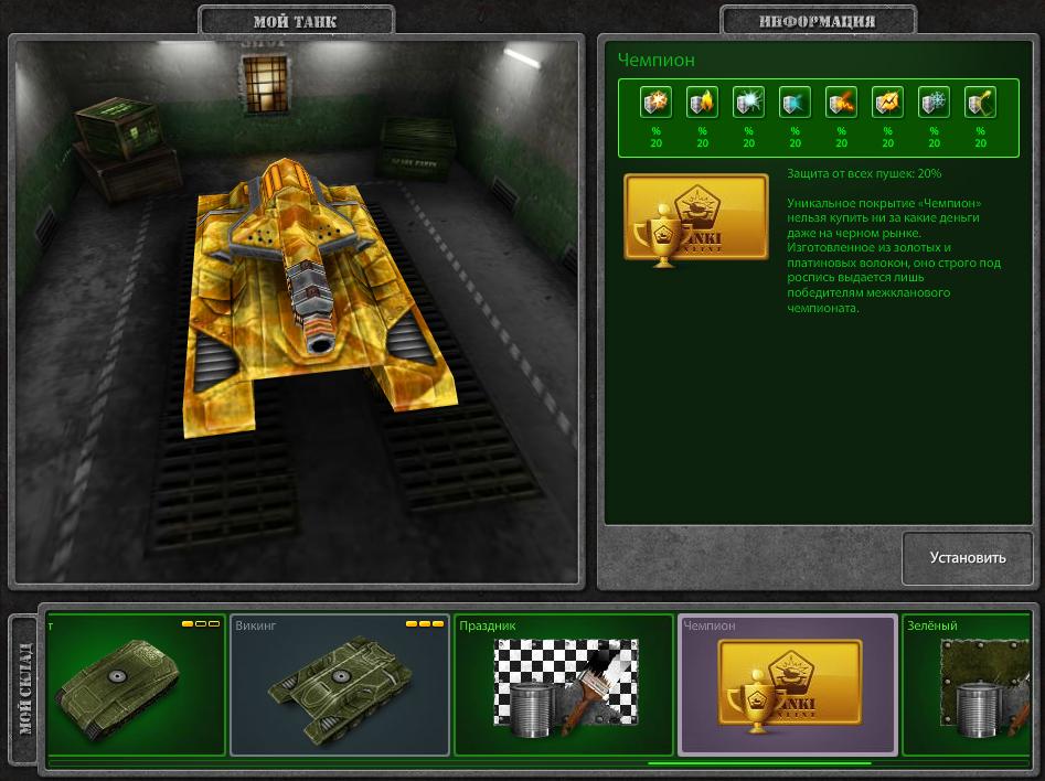 Как заменить текстуру в танках онлайн